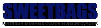 【 SWEETBAGS】 - Сумки, Клатчи, Рюкзаки купить в Киеве и Украине